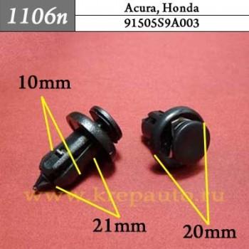91505S9A003 - Эконом Автокрепеж для Acura, Honda