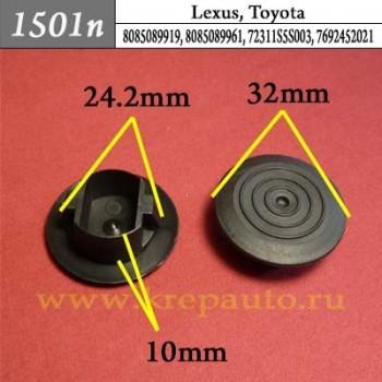 8085089919, 8085089961 72311S5S0037692452021 - Эконом автокрепеж Lexus, Toyota