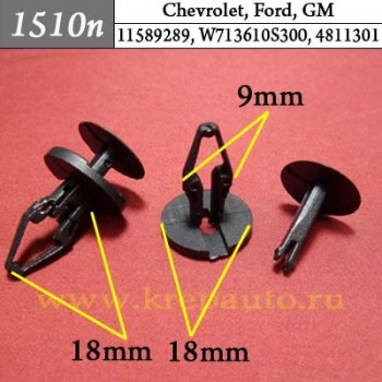11589289, W713610S300, 4811301, 6508863AA, 4855809 - Эконом Автокрепеж для Chevrolet, Ford, GM