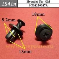 0G03250037A (0G032-50037-A) - Эконом Автокрепеж для GM, Hyundai, Kia