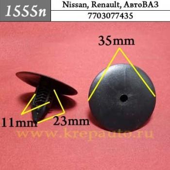 7703077435 - Автокрепеж для Nissan, Renault, АвтоВАЗ