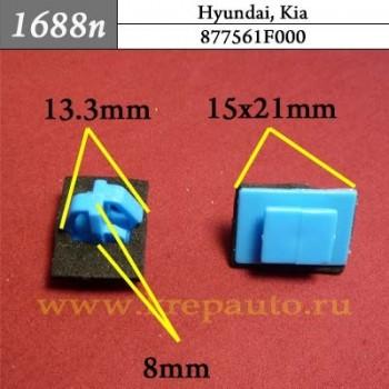 877561F000- Эконом автокрепеж Hyundai, Kia