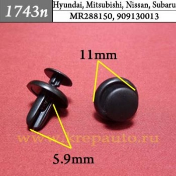 MR288150, 909130013 - Эконом Автокрепеж для Hyundai, Mitsubishi, Nissan, Subaru