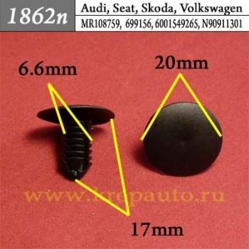 MR108759,699156, 6001549265 N90911301 - Эконом автокрепеж Audi, Seat, Skoda, Volkswagen