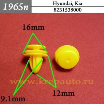 8231538000 - Эконом автокрепеж Hyundai, Kia