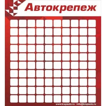 Красный стенд на 100 клеток для автокрепежа