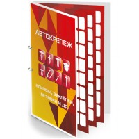 stendbooktitul - Титульный лист жесткой книги для автокрепежа